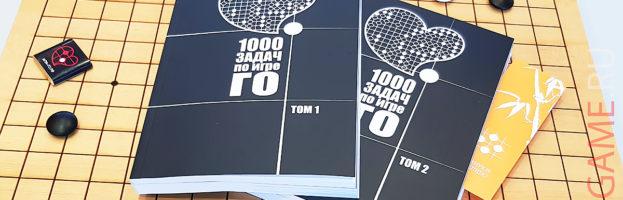 1000 ЗАДАЧ ПО ИГРЕ ГО № 2 (2 тома + значок Го+ шоколадки Го)
