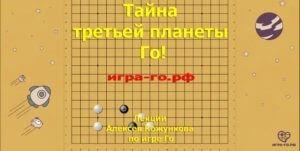 Лекции по игре Го