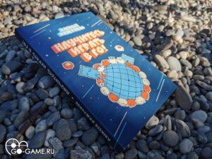 Литература для игры Го